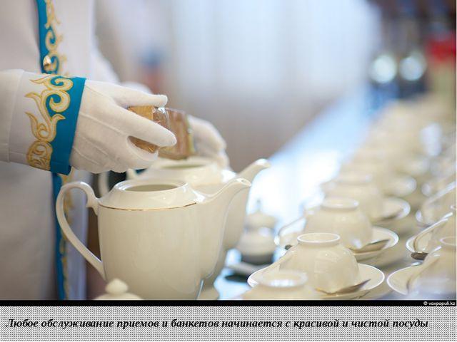 Любое обслуживание приемов и банкетовначинается с красивой и чистой посуды