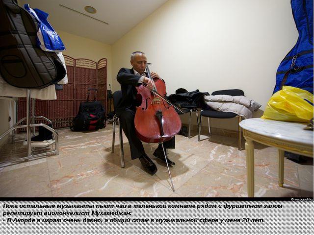 Пока остальные музыканты пьют чай в маленькой комнате рядом с фуршетном зало...