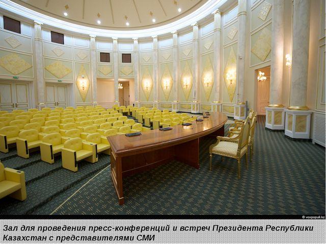 Зал для проведения пресс-конференций и встреч Президента Республики Казахста...