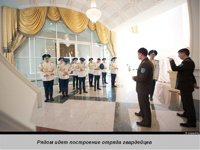 Рядом идет построение отряда гвардейцев