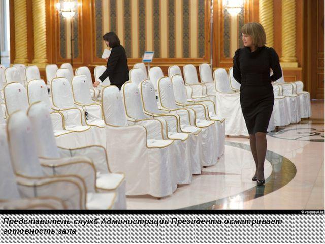 Представитель служб Администрации Президента осматривает готовность зала
