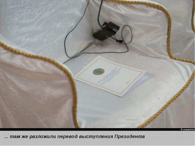 ... там же разложили перевод выступления Президента