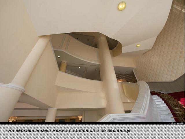 На верхние этажи можно подняться и по лестнице