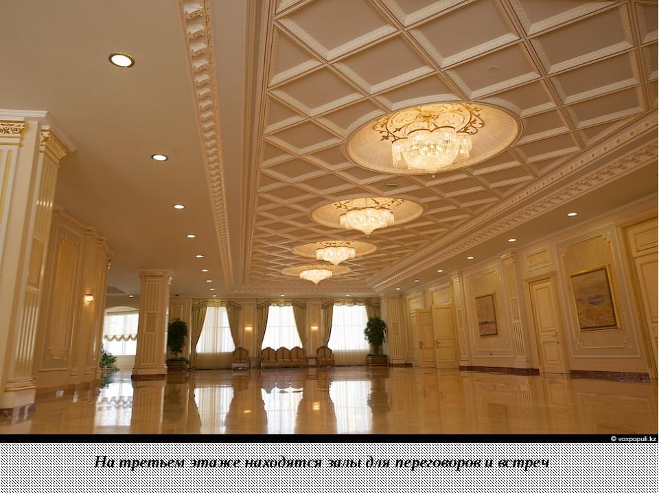 На третьем этаже находятся залы для переговоров и встреч