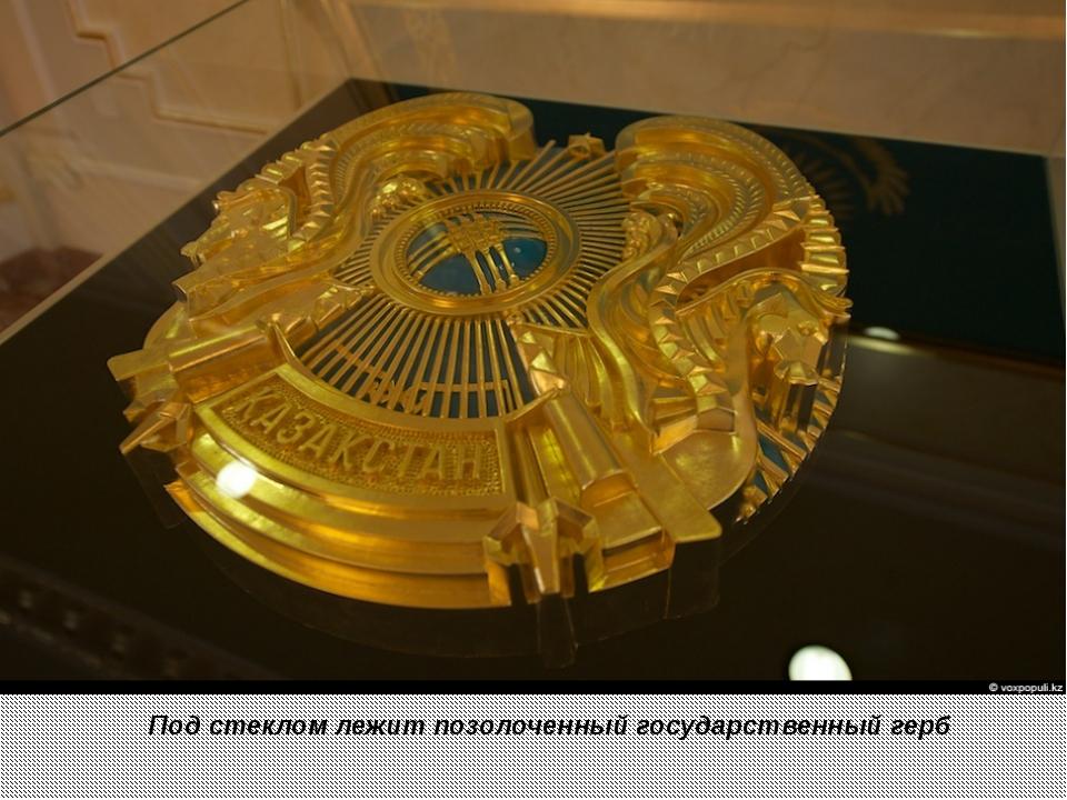 Под стеклом лежит позолоченный государственный герб