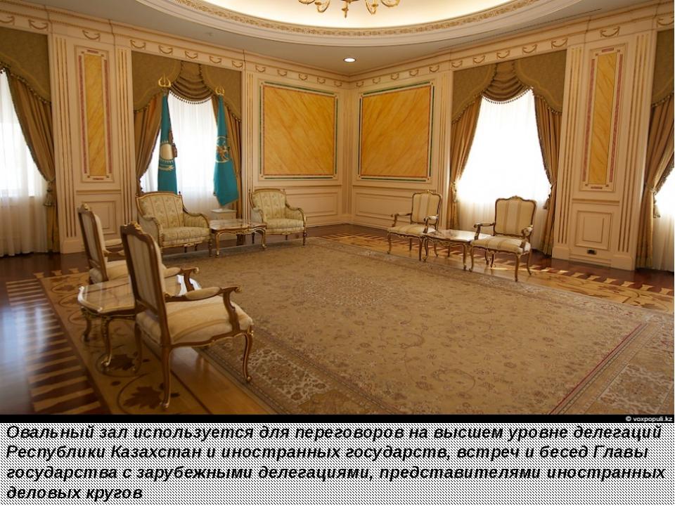 Овальный зал используется для переговоров на высшем уровне делегаций Республ...