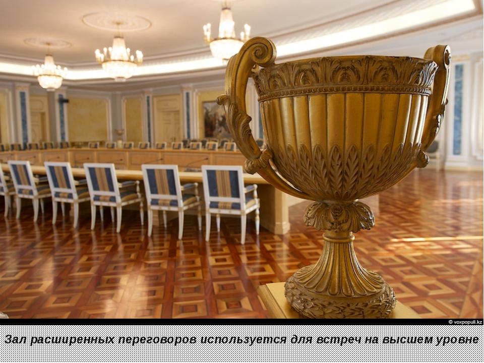 Зал расширенных переговоров используется для встреч на высшем уровне