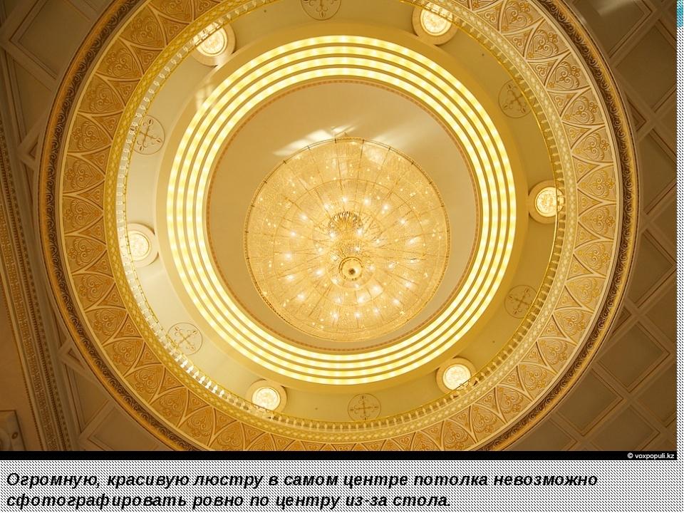 Огромную, красивую люстру в самом центре потолка невозможно сфотографировать...