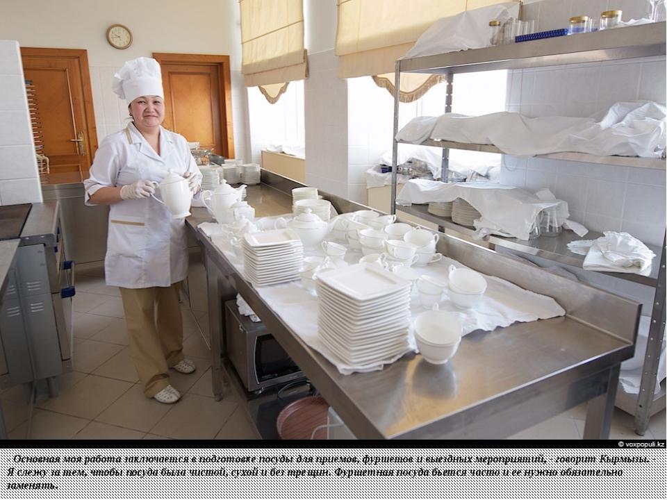 - Основная моя работа заключается в подготовке посуды для приемов, фуршетов...
