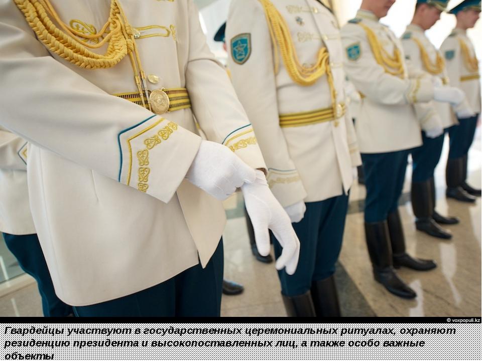 Гвардейцы участвуют в государственныхцеремониальных ритуалах, охраняют рези...