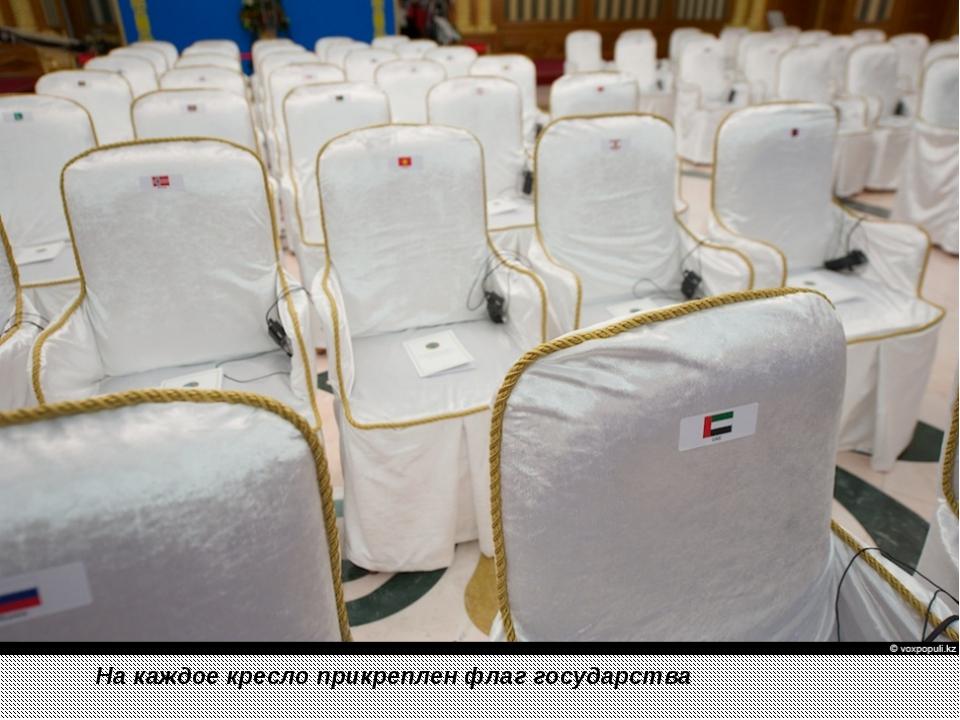 На каждое кресло прикреплен флаг государства