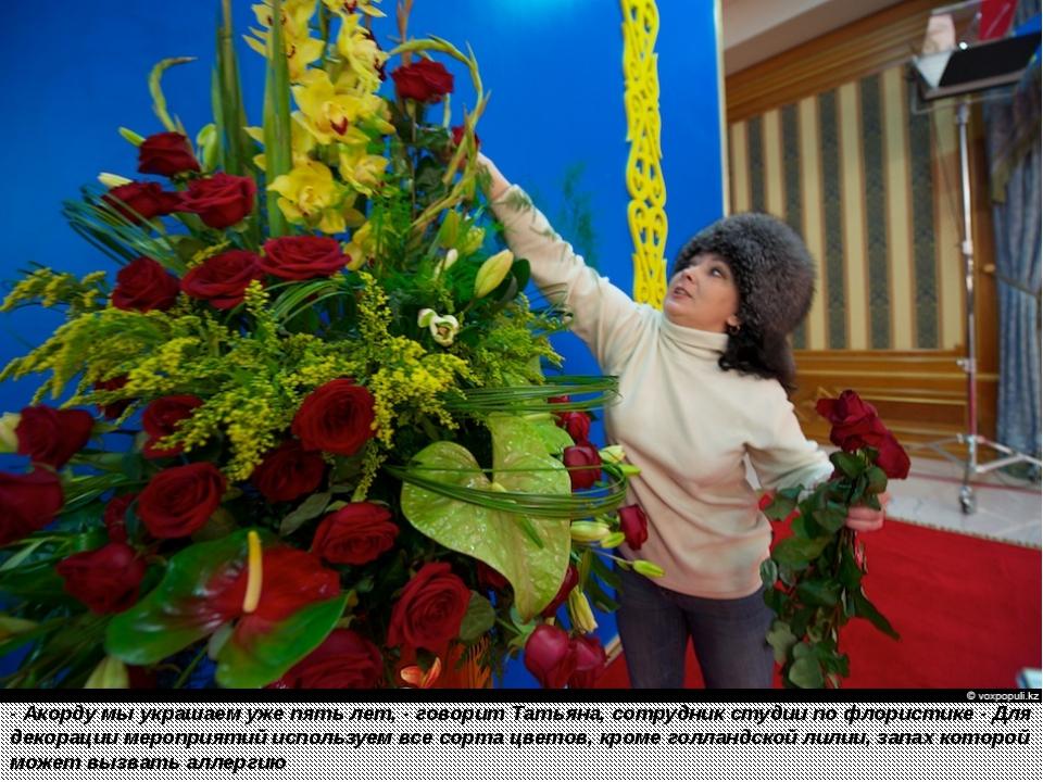 - Акорду мы украшаем уже пять лет, - говорит Татьяна, сотрудник студиипо фл...