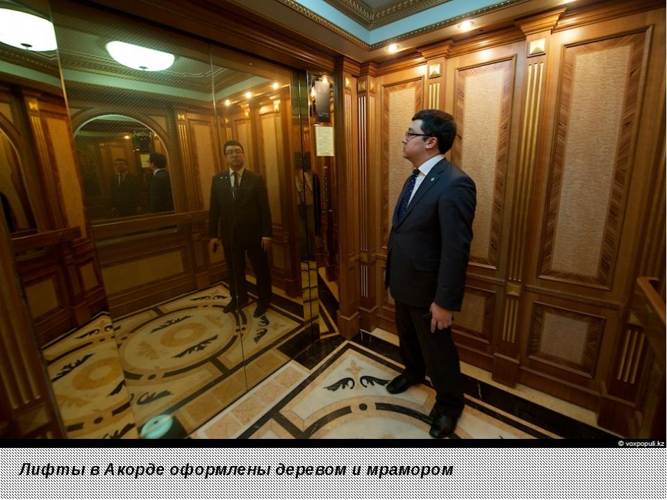 Лифты в Акорде оформлены деревом и мрамором