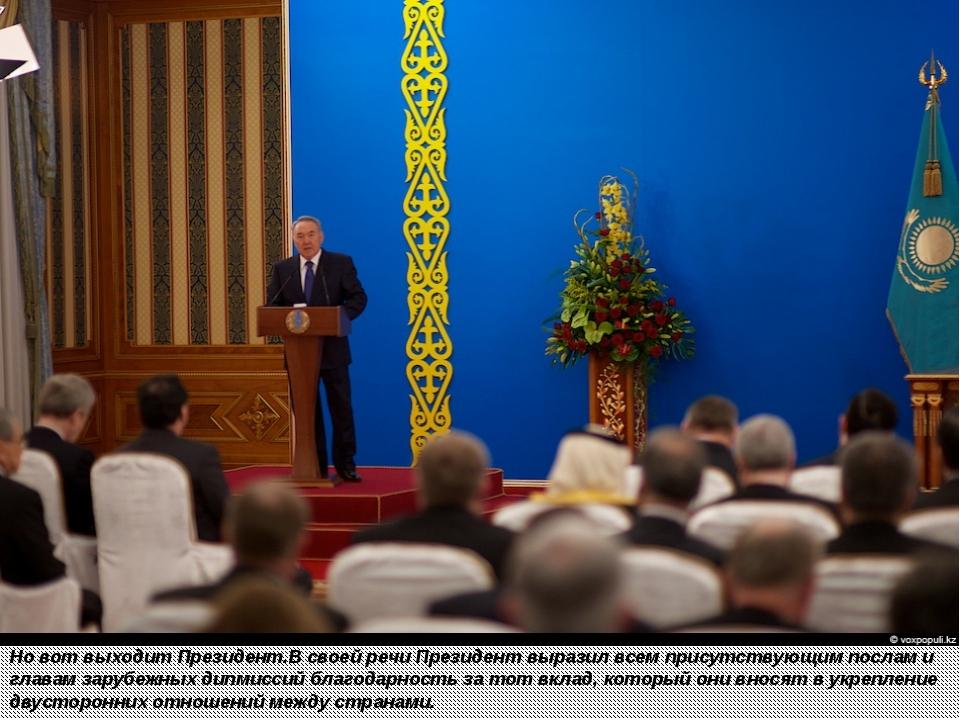 Но вот выходит Президент.В своей речи Президент выразил всем присутствующим...
