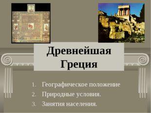 Древнейшая Греция Географическое положение Природные условия. Занятия населен