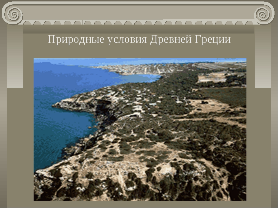 Природные условия Древней Греции