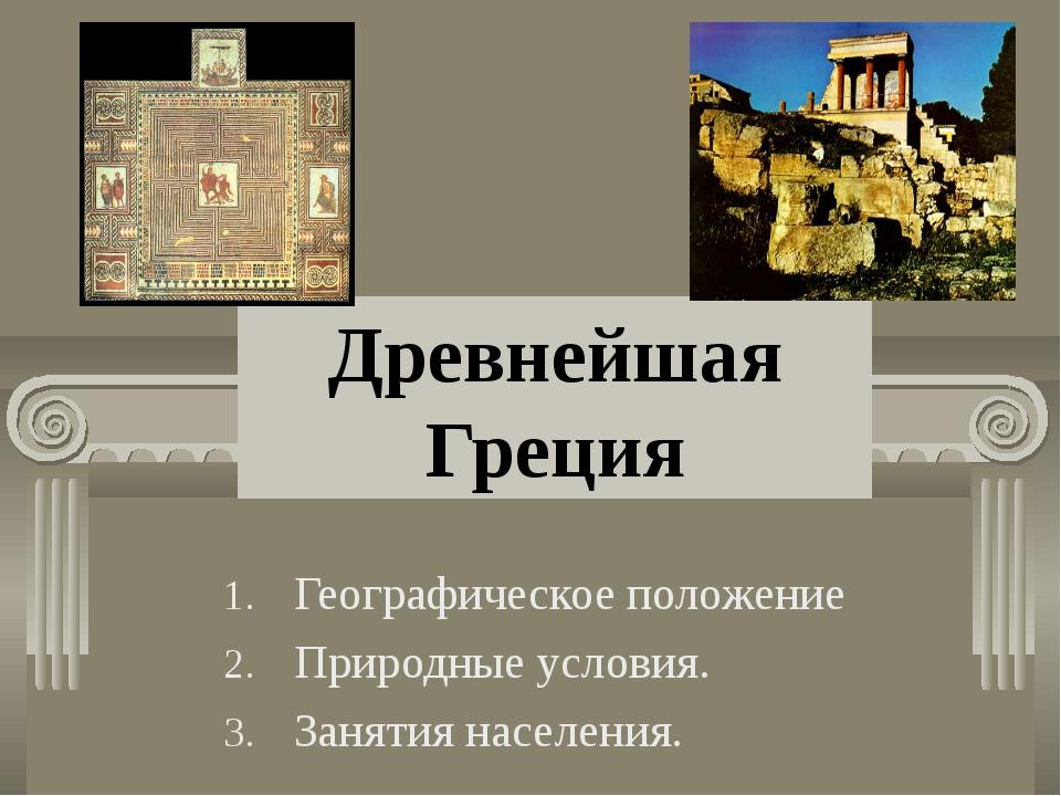 Древнейшая Греция Географическое положение Природные условия. Занятия населен...