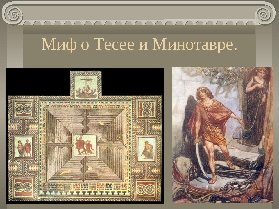 Миф о Тесее и Минотавре.
