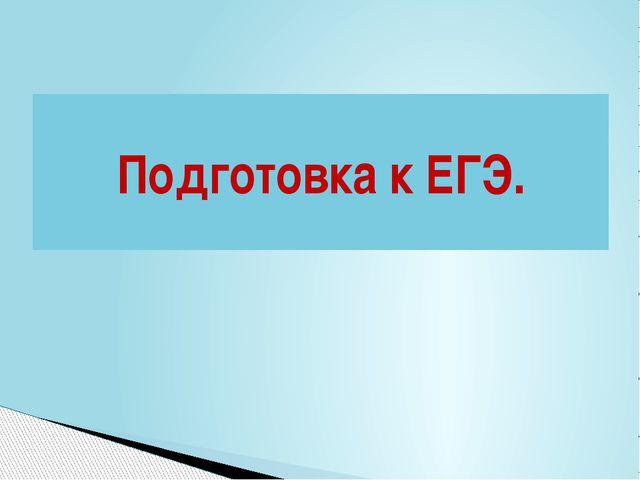Подготовка к ЕГЭ.