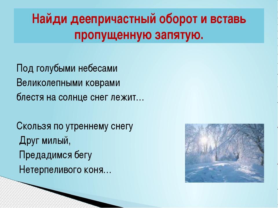 Под голубыми небесами Великолепными коврами блестя на солнце снег лежит… Ско...