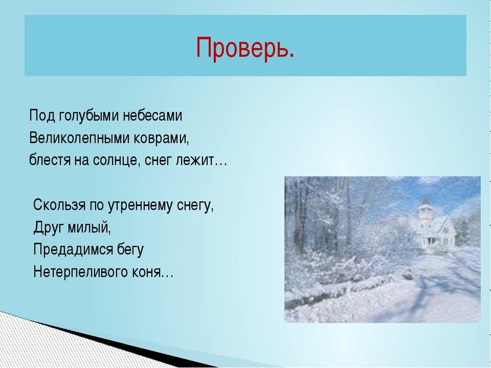 Под голубыми небесами Великолепными коврами, блестя на солнце, снег лежит… С...
