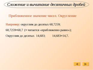 Приближенное значение чисел. Округление Например: округлим до десятых 68,7259