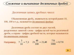 Сложение и вычитание десятичных дробей Десятичная запись дробных чисел Обыкн