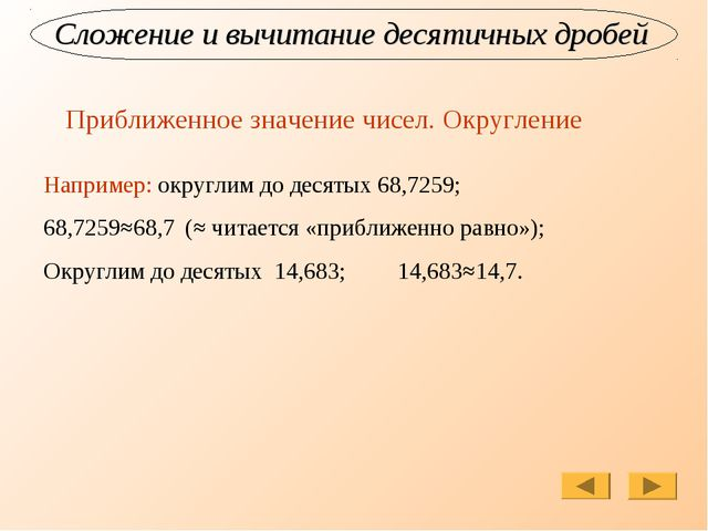 Приближенное значение чисел. Округление Например: округлим до десятых 68,7259...