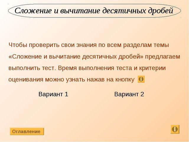 Чтобы проверить свои знания по всем разделам темы «Сложение и вычитание десят...