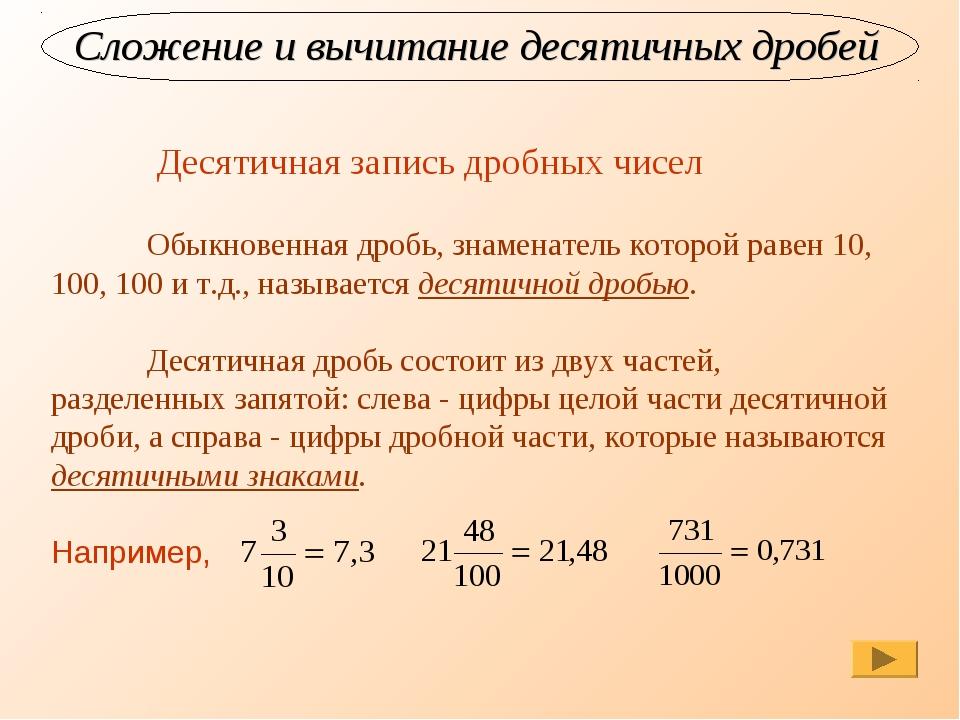Сложение и вычитание десятичных дробей Десятичная запись дробных чисел Обыкн...