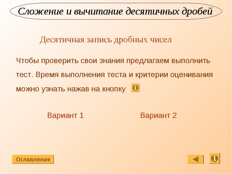 Сложение и вычитание десятичных дробей Оглавление Десятичная запись дробных ч...