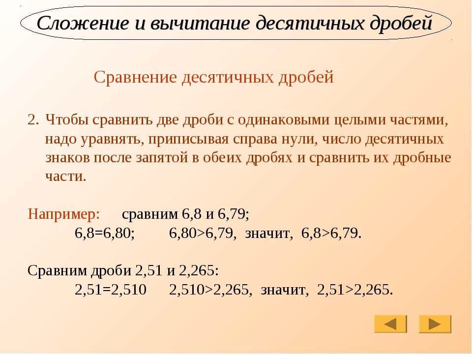 Сложение и вычитание десятичных дробей Сравнение десятичных дробей Чтобы срав...