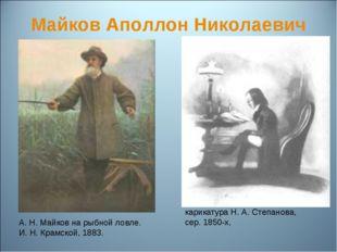 Майков Аполлон Николаевич карикатура Н. А. Степанова, сер. 1850-х, А. Н. Майк