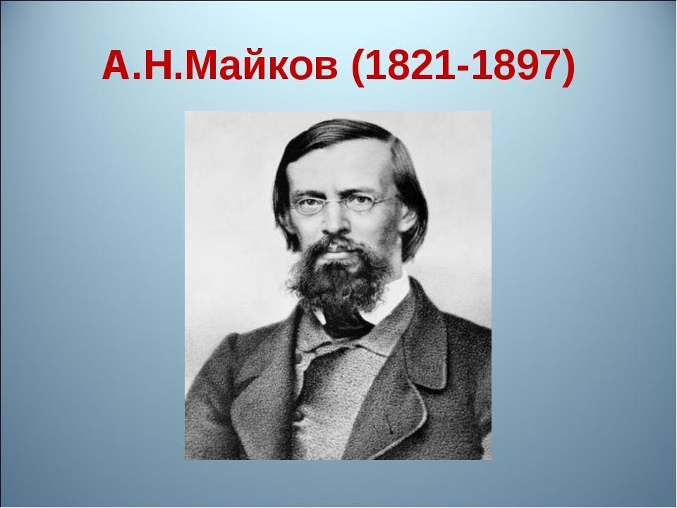 А.Н.Майков (1821-1897)