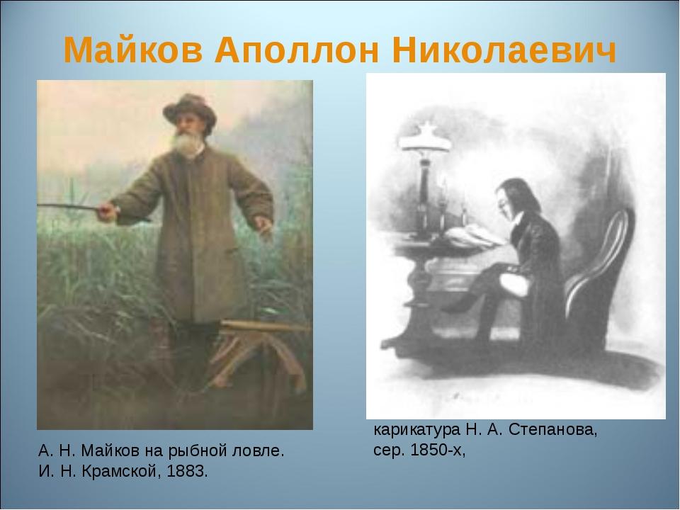 Майков Аполлон Николаевич карикатура Н. А. Степанова, сер. 1850-х, А. Н. Майк...