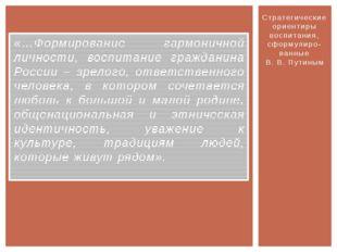 «…Формирование гармоничной личности, воспитание гражданина России – зрелого,