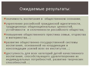 значимость воспитания в общественном сознании; укрепление российской гражданс
