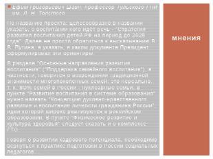 Ефим Григорьевич Шаин, профессор Тульского ГПИ им. Л. Н. Толстого По названию