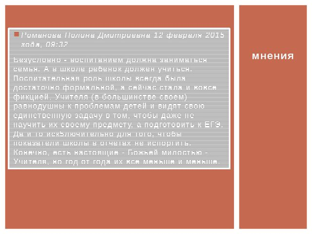 Романова Полина Дмитриевна 12 февраля 2015 года, 09:32 Безусловно - воспитани...