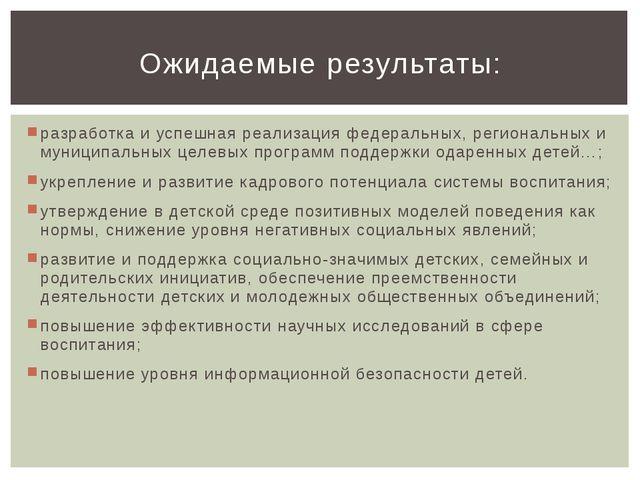разработка и успешная реализация федеральных, региональных и муниципальных це...