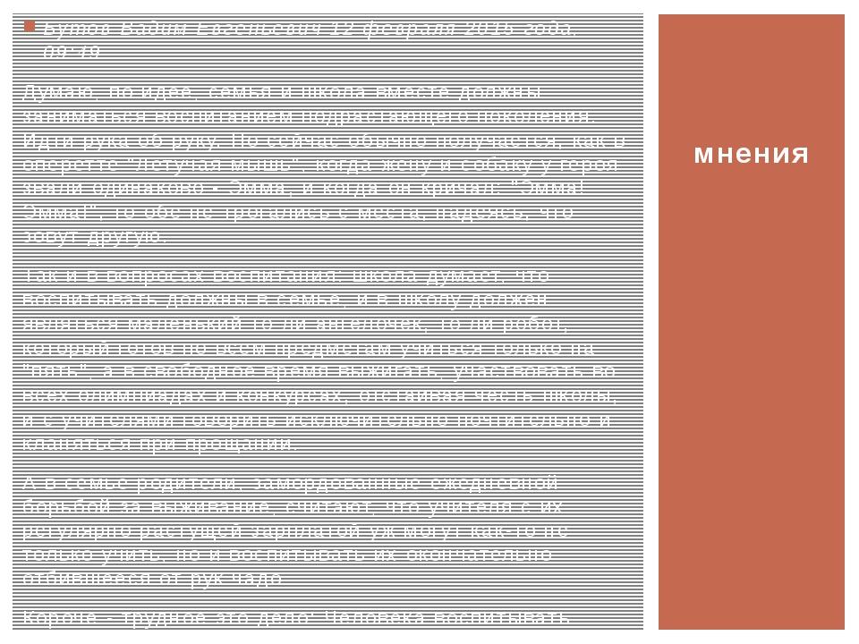 Бутов Вадим Евгеньевич 12 февраля 2015 года, 09:49 Думаю, по идее, семья и шк...