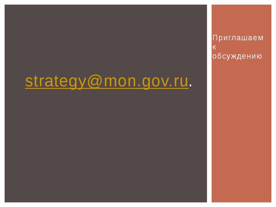 Приглашаем к обсуждению strategy@mon.gov.ru.