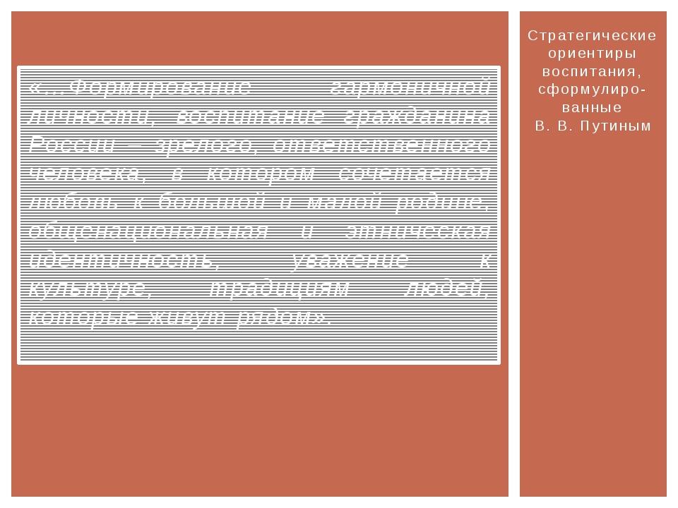 «…Формирование гармоничной личности, воспитание гражданина России – зрелого,...