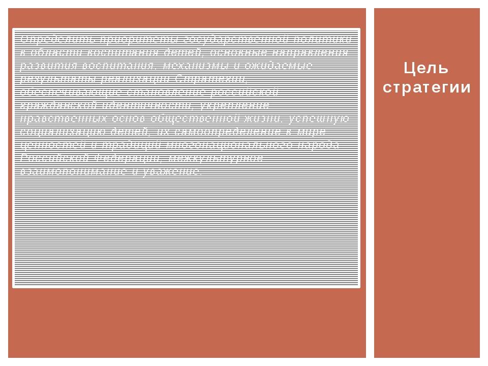 Определить приоритеты государственной политики в области воспитания детей, ос...