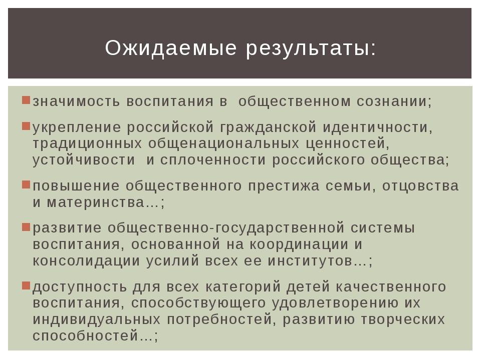 значимость воспитания в общественном сознании; укрепление российской гражданс...