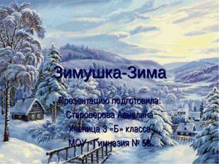 Зимушка-Зима Презентацию подготовила: Староверова Аенелина Ученица 3 «Б» клас
