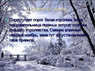 Правила зимы Переступает порог белая королева Зима, покровительница ледяных в