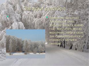 Загадки декабря Русская зима Временами несколько декабрьских дней, особенно б
