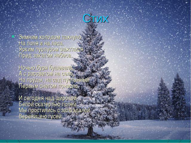Стих Зимним холодом пахнуло На поля и на леса. Ярким пурпуром зажглися Пред з...