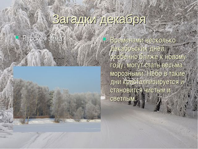 Загадки декабря Русская зима Временами несколько декабрьских дней, особенно б...